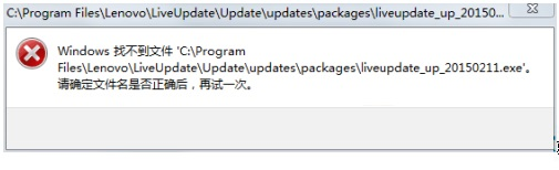 win8系统提示找不到liveupdate_up_20150211.exe文件 怎么